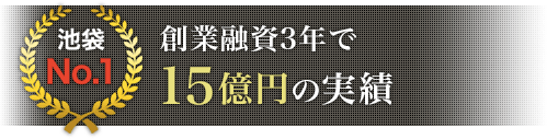 池袋No.1 創業融資3年で15億円の実績