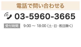電話で問い合わせる【03-5960-3665】