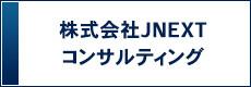 株式会社JNEXTコンサルティング