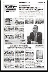 税理士業界ニュース 平成24年1月号