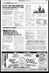 税理士業界ニュース 平成24年5月号