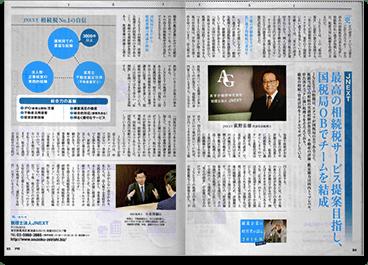 週刊ダイヤモンド 2016年10月1日号