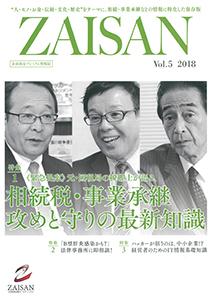 メディア出演 ZAISAN